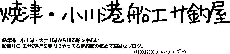 焼津・小川港 船エサ釣屋
